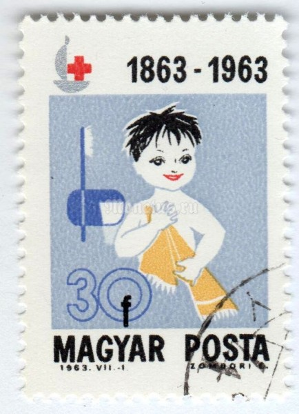 "марка Венгрия 30 филлер ""Child with towel and toothbrush"" 1963 год Гашение"