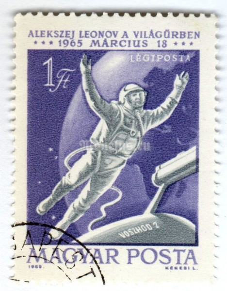 "марка Венгрия 1 форинт ""Cosmonaut A. Leonov in space"" 1965 год Гашение"