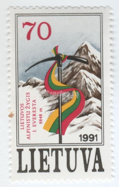 "марка Литва 70 копеек ""Lithuanian Expedition to Everest"" 1991 год"