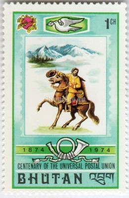 "марка Бутан 1 чертум ""Mailman on horseback"" 1974 год"