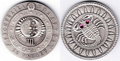 Беларусь 20 руб 2009 год крестины сша серебряная звезда