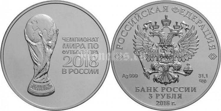 2018 монеты тираж мира футболу 25 руб чемпионат по