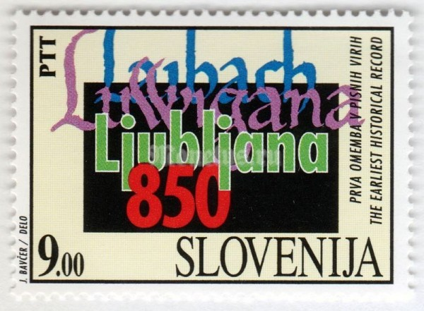 "марка Словения 9 толар ""850 years since the first mentioning of Ljubljana in Histori"" 1994 год"