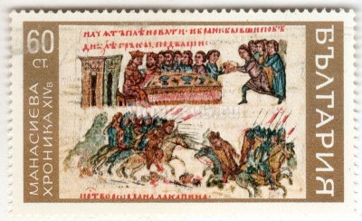 "марка Болгария 60 стотинок  ""Tsar Simeon from Constantinople in 913; Invasion of the Bulg"" 1969 год"