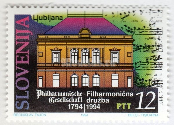 "марка Словения 12 толар ""Fine arts - on the 200 th anniversary of the Ljubljana Philh"" 1994 год"