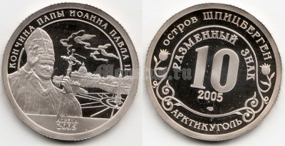 Шпицберген 10 разменных знаков 2005 год кончина папы Иоанна Павла II PROOF