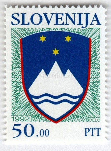 "марка Словения 50 толар ""National Arms of the Republic of Slovenia"" 1992 год"