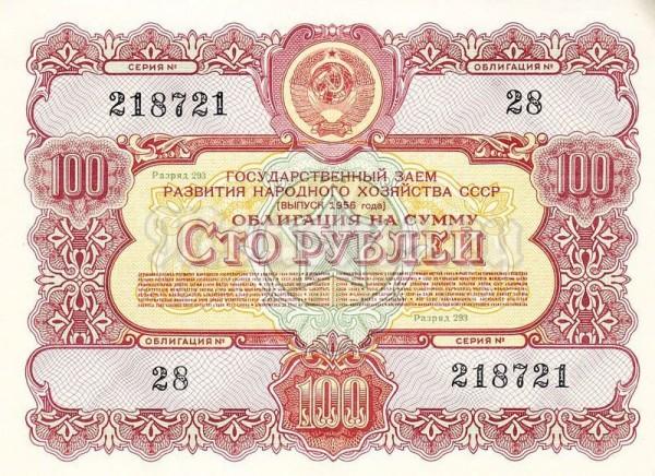 государственный займ 1956 года
