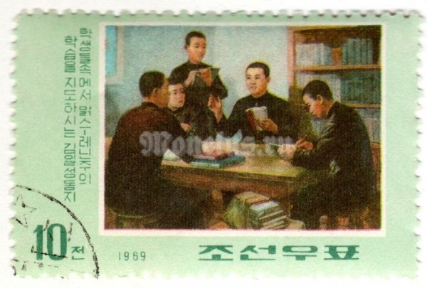 "марка Северная Корея 10 чон ""Kim Il Sung teaching students about the revolution"" 1969 год Гашение"