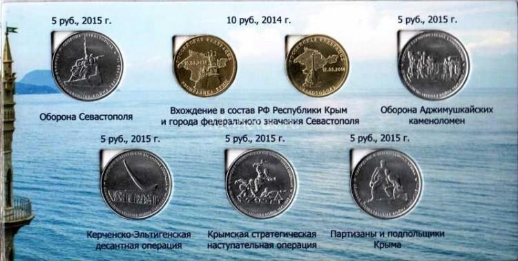 говоря, монеты крым и севастополь классификации таких поражений