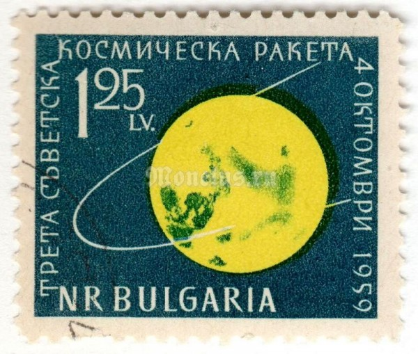 "марка Болгария 1,25 лева  ""Far Side of the Moon and Lunar Probe"" 1960 год Гашение"
