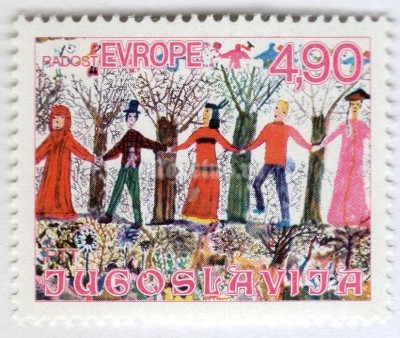 "марка Югославия 4,90 динар """"People in the Forest"", children's drawing"" 1978 год"