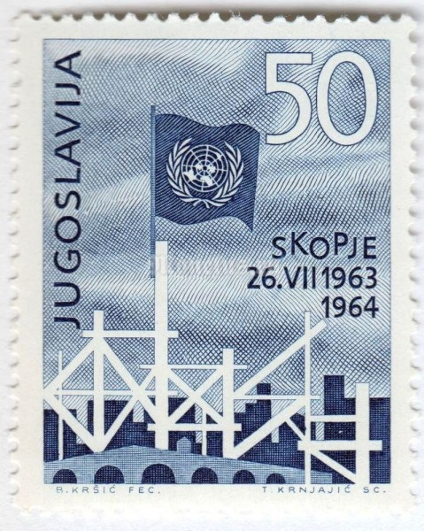 "марка Югославия 50 динар ""International solidarity: UNO flag"" 1964 год"