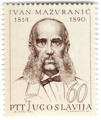 "марка Югославия 60 динар ""Ivan Mazuranic (1814-90) poet and politician"" 1965 год"