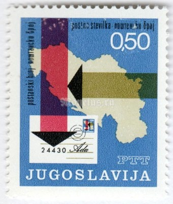"марка Югославия 0,50 динар ""Map of Yugoslavia, Letter, Arrows"" 1971 год"
